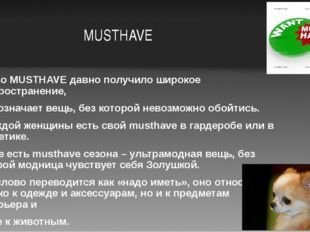 MUSTHAVE Слово MUSTHAVE давно получило широкое распространение,  Оно означа