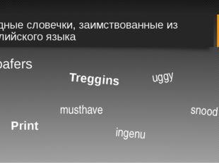 Модные словечки, заимствованные из английского языка Loafers