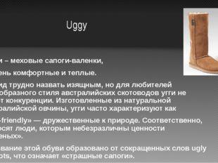 Uggy Угги – меховые сапоги-валенки,   очень комфортные и теплые.  Их вид т