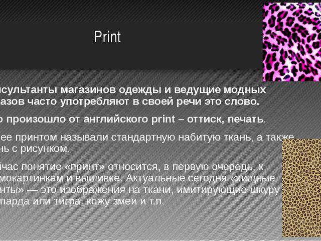 Print Консультанты магазинов одежды и ведущие модных показов часто употребля...