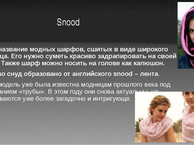 Snood Это название модных шарфов, сшитых в виде широкого кольца. Его нужно с...