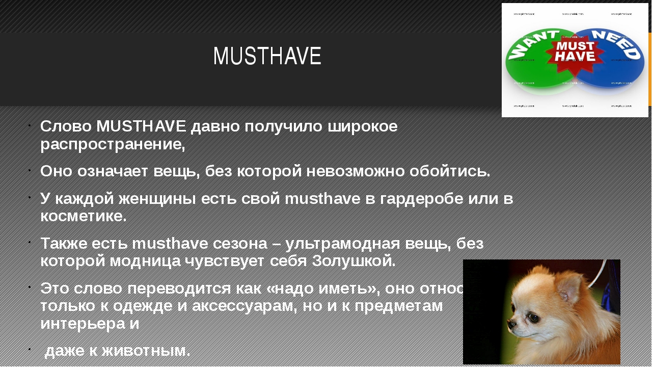 MUSTHAVE Слово MUSTHAVE давно получило широкое распространение,  Оно означа...