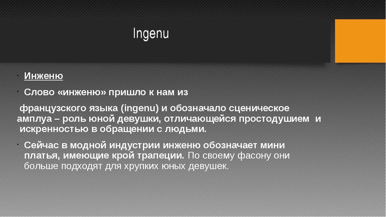 Ingenu Инженю Слово «инженю» пришло к нам из  французского языка (ingenu)...