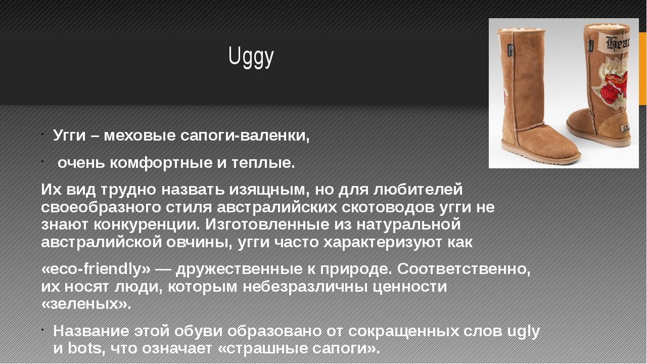 Uggy Угги – меховые сапоги-валенки,   очень комфортные и теплые.  Их вид т...