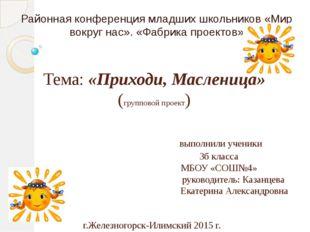 Тема: «Приходи, Масленица» (групповой проект) выполнили ученики 3б класса МБО