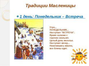 Традиции Масленицы 1 день: Понедельник – Встреча Утро... ПОНЕДЕЛЬНИК... Насту