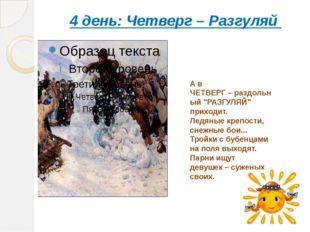 """4 день: Четверг – Разгуляй А в ЧЕТВЕРГ–раздольный """"РАЗГУЛЯЙ"""" приходит. Ледя"""
