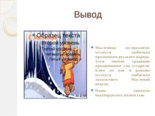 Вывод Масленица по-прежнему остаётся любимым праздником русского народа. Хотя