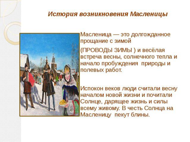 История возникновения Масленицы Масленица — это долгожданное прощание с зимой...