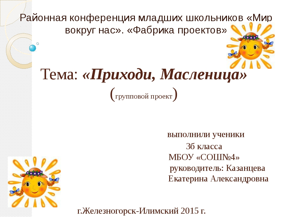 Тема: «Приходи, Масленица» (групповой проект) выполнили ученики 3б класса МБО...