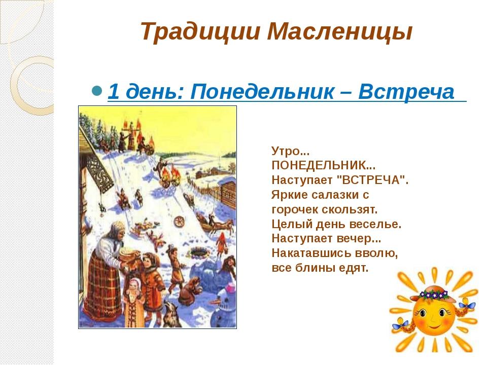 Традиции Масленицы 1 день: Понедельник – Встреча Утро... ПОНЕДЕЛЬНИК... Насту...