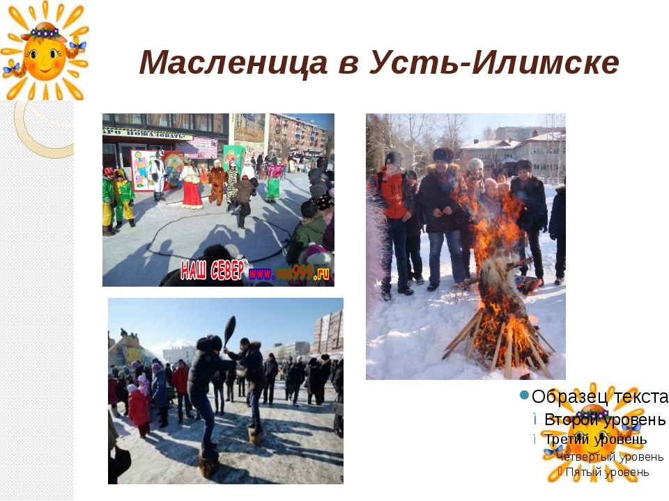 Масленица в Усть-Илимске