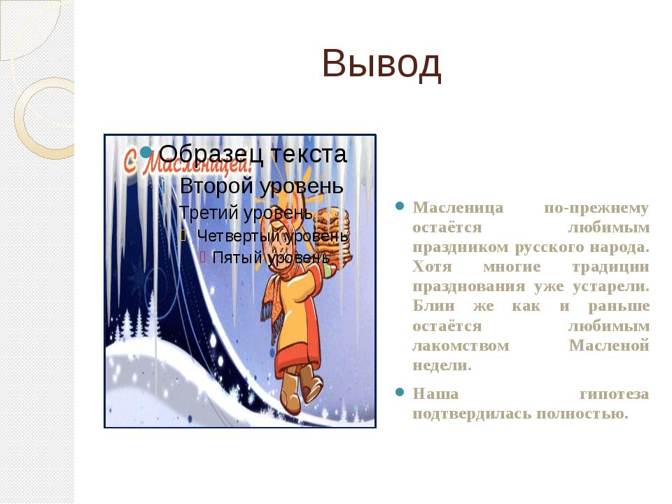 Вывод Масленица по-прежнему остаётся любимым праздником русского народа. Хотя...