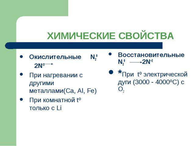 ХИМИЧЕСКИЕ СВОЙСТВА Окислительные N20 2N-3 При нагревании с другими металлами...