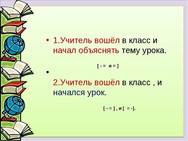 1.Учитель вошёл в класс и начал объяснять тему урока. 2.Учитель вошёл в класс...
