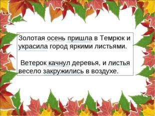Золотая осень пришла в Темрюк и украсила город яркими листьями. Ветерок качну