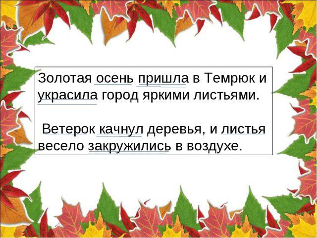 Золотая осень пришла в Темрюк и украсила город яркими листьями. Ветерок качну...
