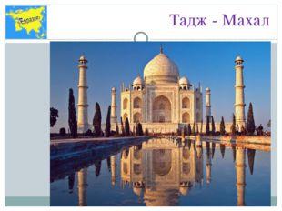 Тадж - Махал