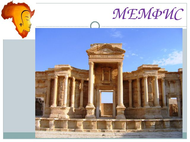 МЕМФИС