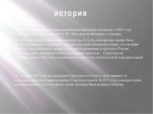 история Здание Саратовской государственной консерватории построено в 1902 год