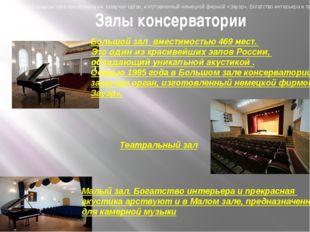 Залы консерватории Большой зал вместимостью 469 мест. Это один из красивейших