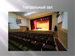 Театральный зал