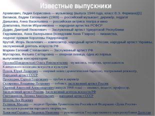 Известные выпускники Архимович, Лидия Борисовна—музыковед(выпуск1944года