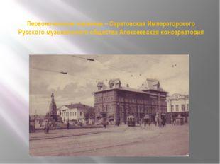 Первоначальное название – Саратовская Императорского Русского музыкального об