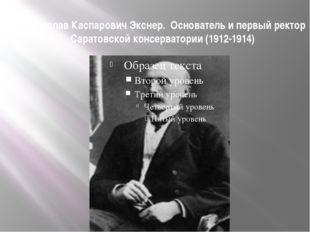 Станислав Каспарович Экснер. Основатель и первый ректор Саратовской консерват