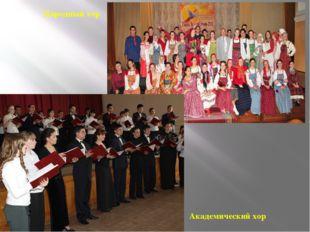 Народный хор Академический хор