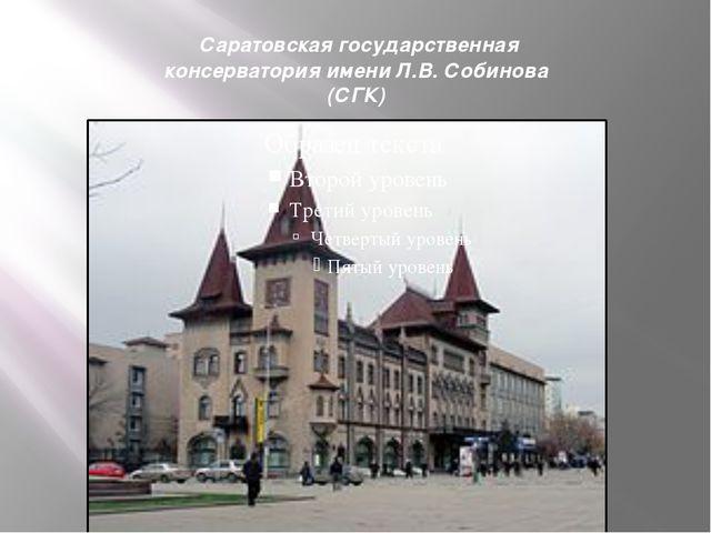 Саратовская государственная консерватория имени Л.В. Собинова (СГК)