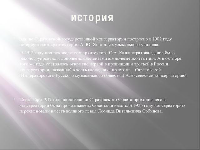 история Здание Саратовской государственной консерватории построено в 1902 год...