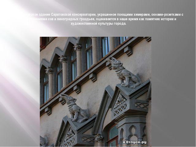 Неоготическое здание Саратовской консерватории, украшенное поющими химерами,...