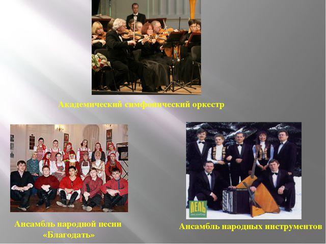 Академический симфонический оркестр Ансамбль народных инструментов Ансамбль н...