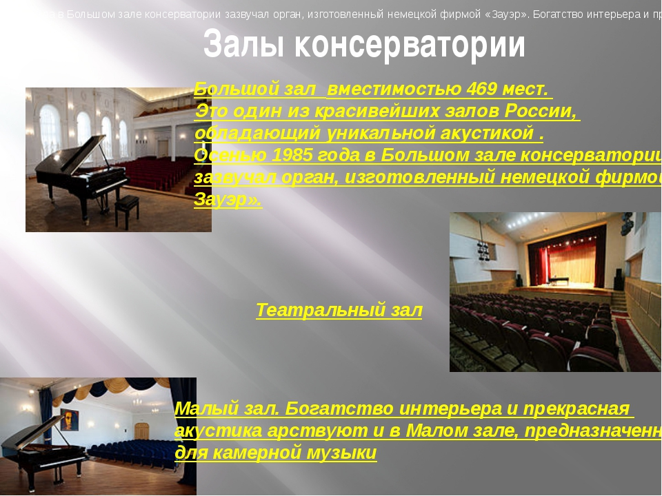 Залы консерватории Большой зал вместимостью 469 мест. Это один из красивейших...