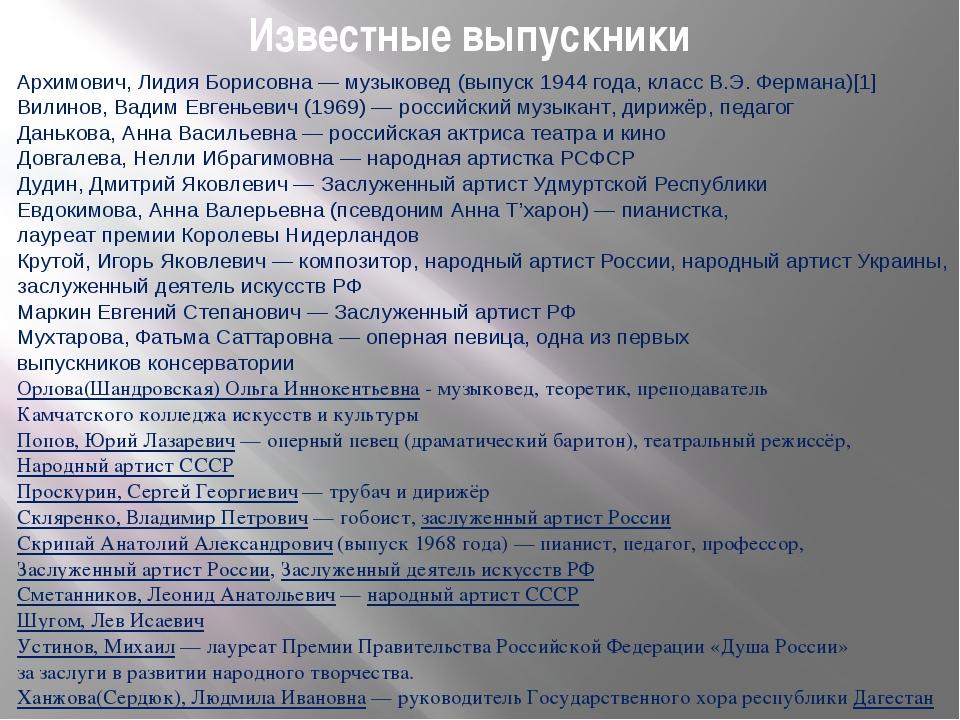 Известные выпускники Архимович, Лидия Борисовна—музыковед(выпуск1944года...