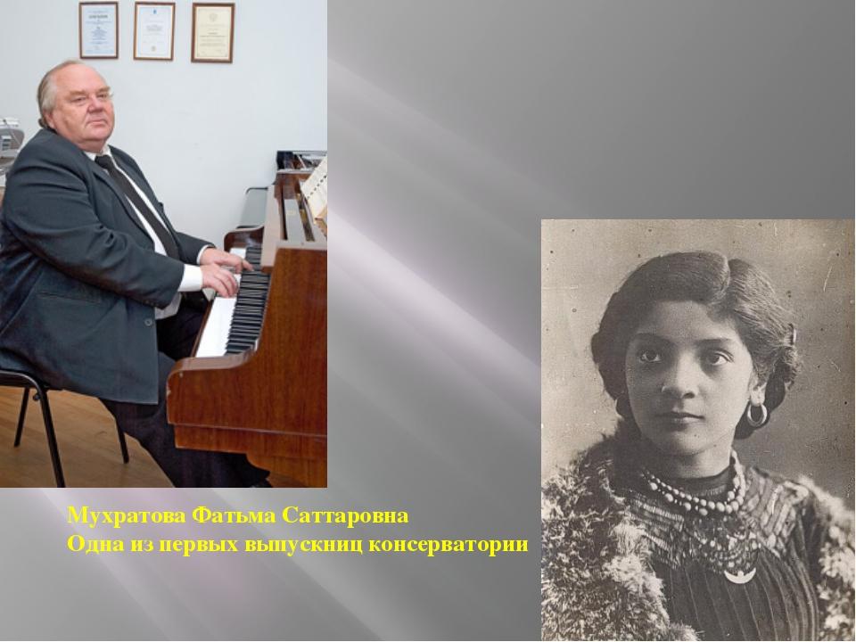 Мухратова Фатьма Саттаровна Одна из первых выпускниц консерватории