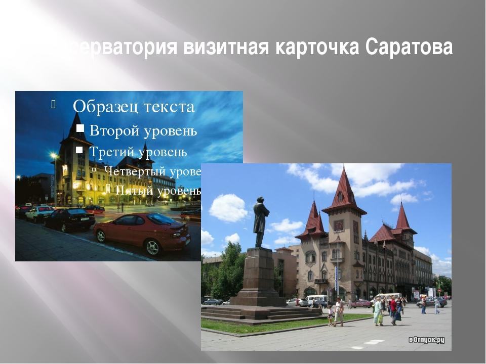 Консерватория визитная карточка Саратова