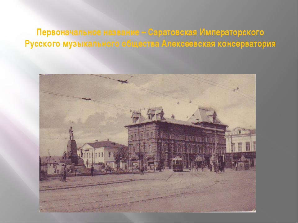 Первоначальное название – Саратовская Императорского Русского музыкального об...