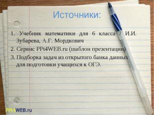 Источники: 1. Учебник математики для 6 класса / И.И. Зубарева, А.Г. Мордкович