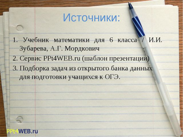 Источники: 1. Учебник математики для 6 класса / И.И. Зубарева, А.Г. Мордкович...