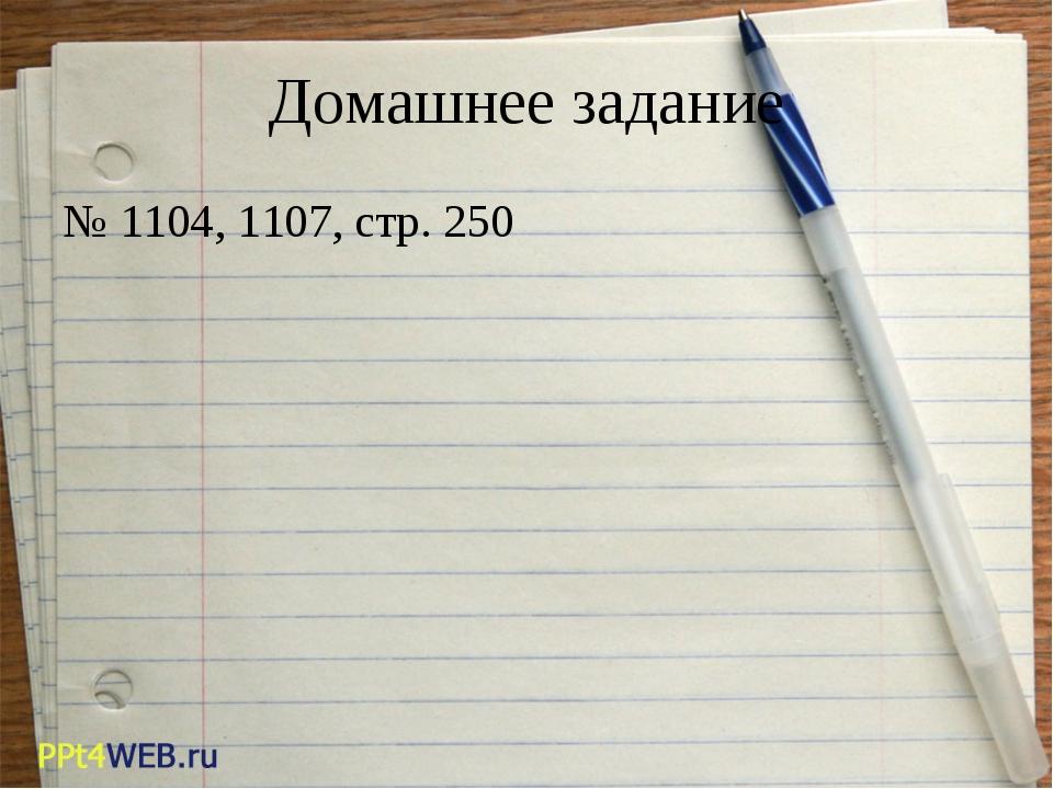 Домашнее задание № 1104, 1107, стр. 250