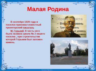 Малая Родина В сентябре 1929 года в поселок приезжал известный пролетарскийп