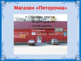 Магазин «Пятерочка» FokinaLida.75@mail.ru