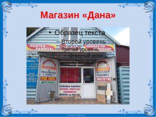 Магазин «Дана» FokinaLida.75@mail.ru