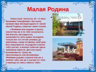 Малая Родина Известный писатель 20 - го века Вениамин Тимофеевич Чисталев, пр