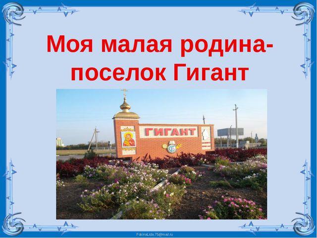 Моя малая родина-поселок Гигант FokinaLida.75@mail.ru