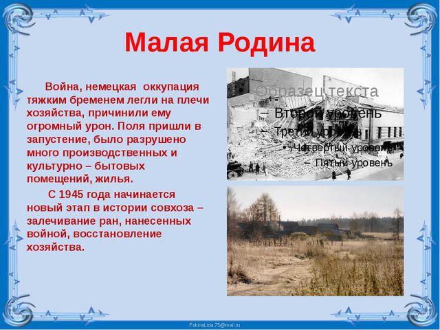 Малая Родина Война, немецкая оккупация тяжким бременем легли на плечи хозяйст...