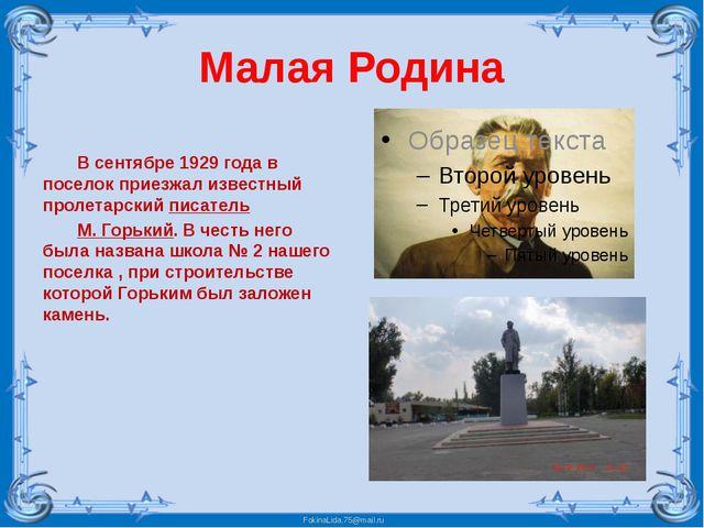 Малая Родина В сентябре 1929 года в поселок приезжал известный пролетарскийп...