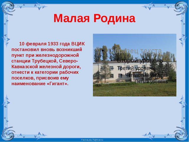 Малая Родина 10 февраля 1933 года ВЦИК постановил вновь возникший пункт при ж...